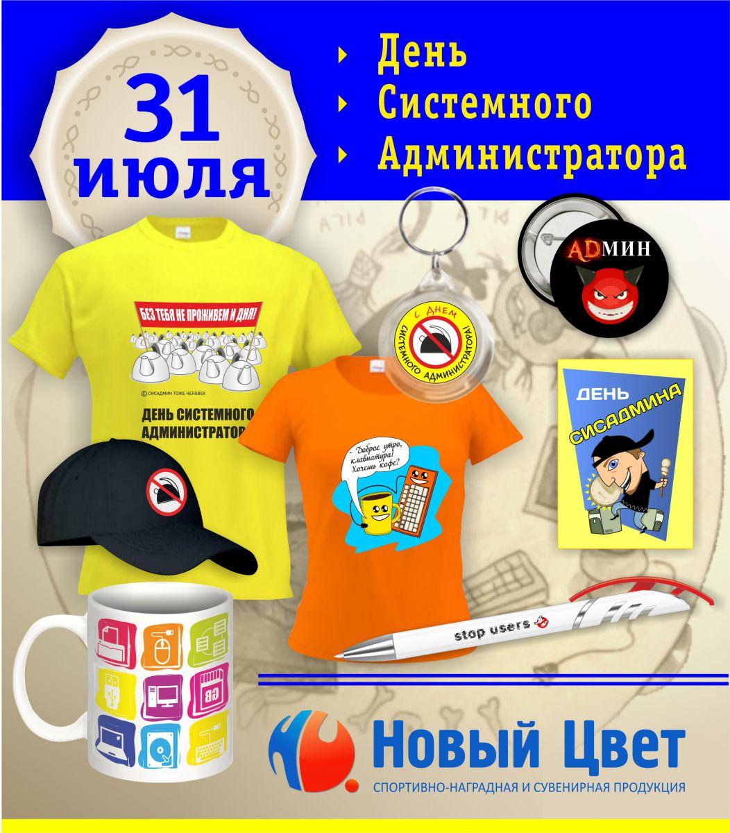 Поздравления и открытки с Днем системного администратора 25